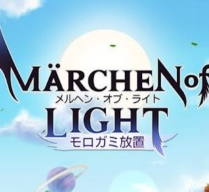 メルヘン・オブ・ライト~モロガミ放置RPG~ メルオラ