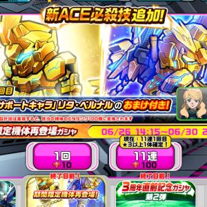 フェネクスNT、NTD新ACE必殺技追加!期間限定機体再登場ガシャ」開催!