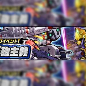 【まとめ】ランキングイベント!大艦巨砲主義 #ガンダムウォーズ