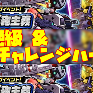 【攻略!絶級&チャレンジハード】ランキングイベント!大艦巨砲主義 #ガンダムウォーズ