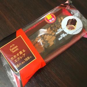 【食べてみました】ファミマの新商品♪カカオ薫るエクレア