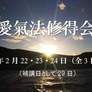 3日連続愛氣法修得会が東京で開催 vol.2080