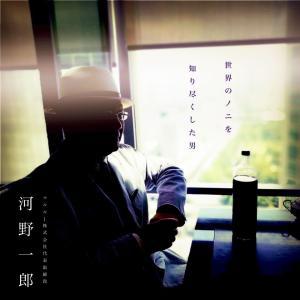 日本ノニ界のパイオニア vol.2226