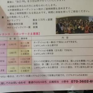 2020大阪夏の陣 vol.2265