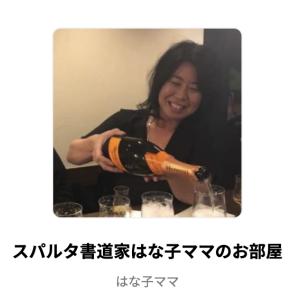 【スパルタ】華子ママのビジネスマナー學 vol.2457