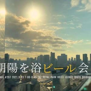 明日の朝陽を浴びる会は神戸キャラバン総括スペシャル vol.2697
