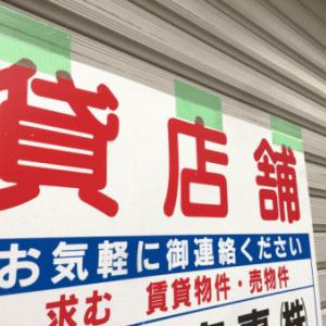 【ホール閉店情報】31日に閉店の店舗多し!いつになったら止まるのか…