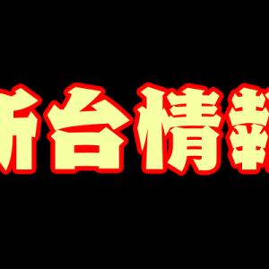 【甘デジじゃなかった!】新鬼武者ズバババ90のスペックが319のハイミドルと判明