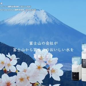美味しくて安心!富士山の天然水【ふじさくら命水】