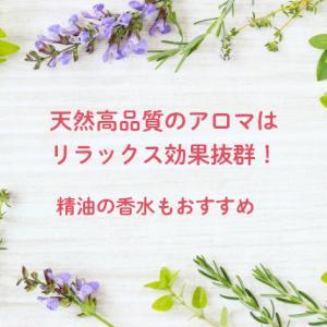 高品質のアロマオイルはリラックス効果抜群!精油の天然香水もおすすめ!