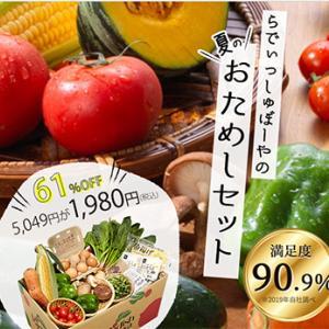 【らでぃっしゅぼーや】有機・低農薬野菜、 無添加食品の宅配をお試し!プレゼント付き資料請求も!