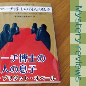 ミステリー小説書評【マーチ博士の四人の息子】