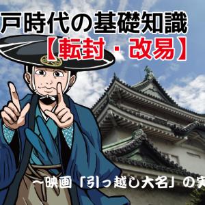 江戸時代の基礎知識【転封・改易】映画「引っ越し大名」の実像