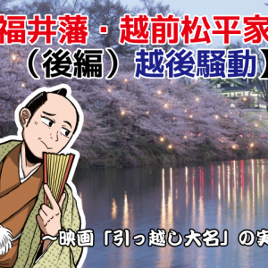 【福井藩・越前松平家(後編)越後騒動】映画「引っ越し大名」の実像