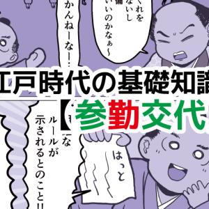 江戸時代の基礎知識【参勤交代】経緯を知ればわかる奇妙な制度!