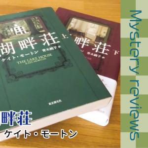 ミステリー小説書評【湖畔荘(上・下)】ケイト・モートン