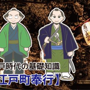 江戸時代の基礎知識【江戸町奉行】