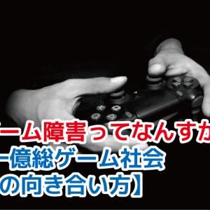 【ゲーム障害ってなんすか?】1億総ゲーム社会との向き合い方