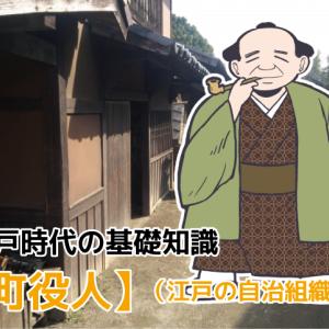江戸時代の基礎知識【町役人】(町の自治組織)