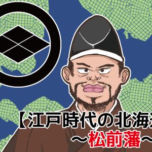 【江戸時代の北海道 ~松前藩~】