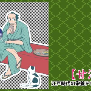 【甘酒】江戸庶民の栄養ドリンク