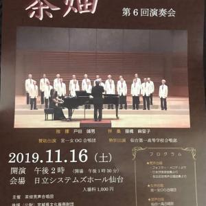合唱団定期演奏会のご案内 2019.11.16(土)