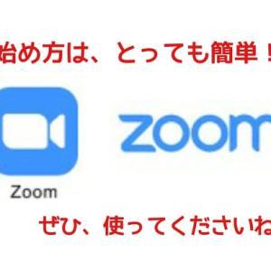 超簡単!「ZOOM」の始め方をお伝えします