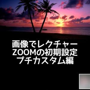 画像でレクチャー!ZOOMの初期設定プチカスタム編
