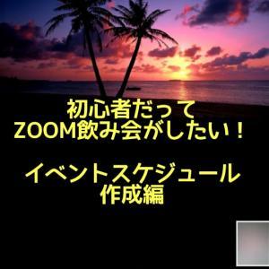初心者だって、ZOOM飲み会がしたい!「イベントスケジュール作成編」