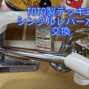 TOTOのデッキ式(2つ穴)シングルレバー水栓を交換した