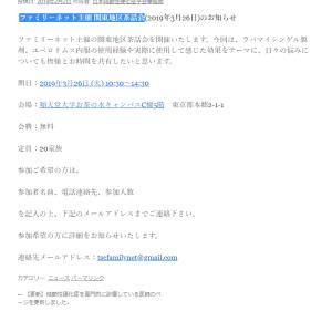 ファミリーネット主催 関東地区茶話会2019-03-26@TSC