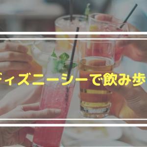 【2019年】ディズニーシーで飲み歩き!お酒の種類・場所を元キャストが解説