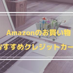 【Amazonマスターカードは評判悪い!?】最もお得なクレジットカードを解説!