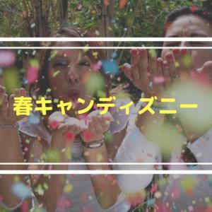 【2020春キャン】絵柄チケットが買えるコンビニ【ディズニー公式に確認】