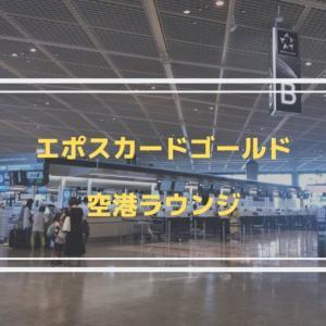 【エポスカードゴールド】成田空港で使えるラウンジ【第1ターミナル】