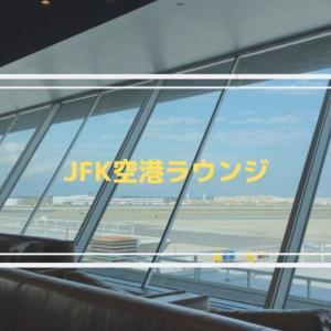 【JFK空港】ターミナル7のプライオリティパスが使えるラウンジレポ