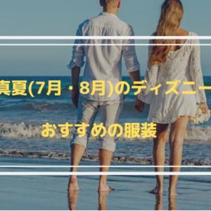【ディズニー真夏コーデ】7・8月におすすめな服装を紹介【男性・女性】
