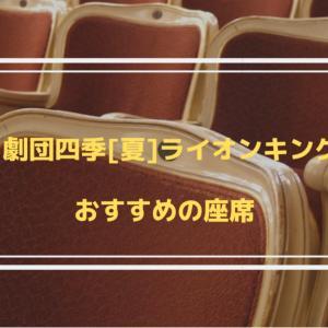 【ライオンキング】劇団四季[夏]おすすめの座席・夜公演前の食事場所