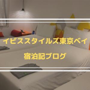 【イビススタイルズ東京ベイ】スーペリアトリプルの宿泊記ブログ