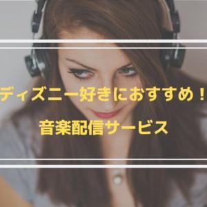 【音楽配信アプリ】ディズニー好きにおすすめな聴き放題サービスは?