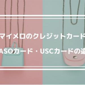【マイメロのクレジットカード】VIASOカードとUSCカードの違い・選ぶポイント