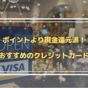 【ポイントより現金還元派】キャッシュバックがおすすめのクレジットカード3選