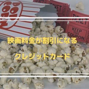 【ユナイテッドシネマ/TOHOシネマズ/イオンシネマ等】映画割引のあるクレジットカード