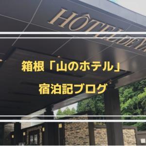 【箱根】山のホテルスタンダードツインに宿泊してきた!【旅行記ブログ】