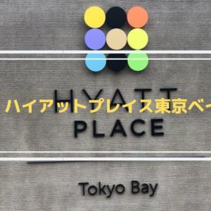 【ハイアットプレイス東京ベイ】プレイスキングの宿泊記ブログ