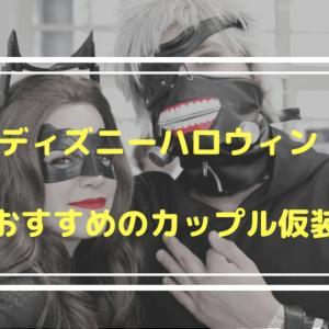 【2019ディズニーハロウィン仮装】カップルにおすすめな仮装8選!
