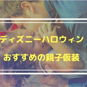 【2019ディズニーハロウィン】子供におすすめ仮装7選!親子仮装も!