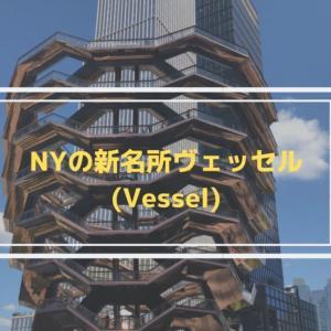 【ニューヨークの新名所】ヴェッセル(Vessel)当日券の貰い方・予約方法