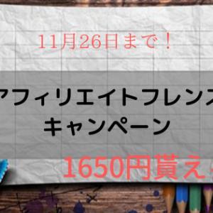 お得なサイト登録だけで1650円貰える!いまだけ!!!