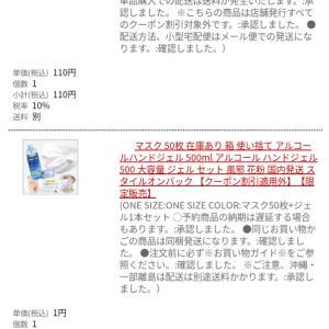 マスク50枚と消毒ジェル送料込み!650円!